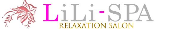 LiLi-SPA/リリースパ公式サイト